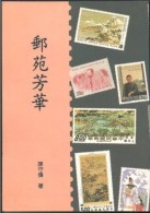 Chinese Philatelic Book With Author's Signature - You Yuan Fan Hwa - Taiwán (Formosa)