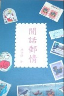 Chinese Philatelic Book With Author's Signature - Sen Hwa You Zin - 1945-... Republic Of China