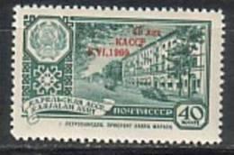 RUSSIA \ RISSIE - 1960 - 40ans De La Republique De Carelie - 1v** Surcharge - 1923-1991 URSS