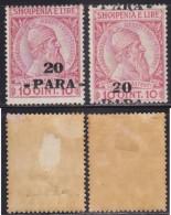 1(426). Albania 1914 Definitive With Overprint, Error - Moved Overprint, MH (*) Michel 43 - Albanie