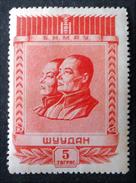 SOUKHE BATOR & TCHOIBALSAN 1951 - NEUF * - YT 95 - MI 99 - RARE !! - Mongolia
