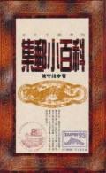 Chinese Philatelic Book With Author's Signature - Ji You Hsaio Pai Ko - Covers & Documents