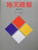Chinese Philatelic Book With Author's Signature - You Chiu Ten Di (4) - Taiwán (Formosa)