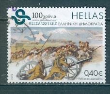 Greece, Yvert No 2641 - Griekenland