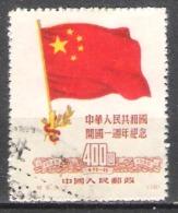 Chine  : N° Yvert  870  Oblitéré  - Anniversaire De La République Populaire . - Gebruikt