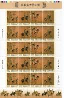 Serie En Pliego Nº 2159/62  Formosa - 1945-... República De China
