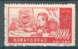 Chine China 1952 - Y&T N° 950 émis Neuf ** Sans Gomme Avec N° De Série Et Parution - 1949 - ... République Populaire