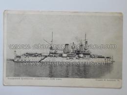 Rus 89 Ship Ed A Apostoli - Russie