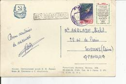 MOSCOU  1958  Surcharge - 1923-1991 URSS