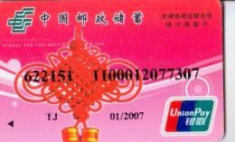 China 2007 Postal Savings Bank Of China  Card - Other Collections