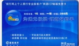 China  China Merchants Bank NetEASE Email VIP Card - Gift Cards