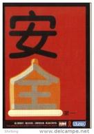 15V : Sex,Condom, Safe Sex (written In Chinese),prevention HIV Aids, Durex Promo Card - Health