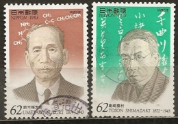 Japon Japan 1993 Portraits Obl - 1989-... Emperor Akihito (Heisei Era)