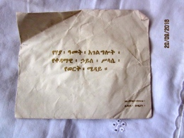 Ethiopia: Menelik Medal For Civil And Military Service (original Envelope) - Royal / Of Nobility