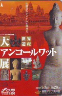 Télécarte JAPON * CAMBODGE  RELIEE (23) Telefonkarte * Phonecard Japan * CAMBODJA  COUNTRY RELATED - Paisajes