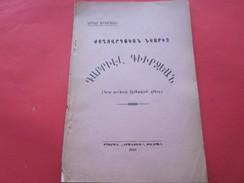 REVUE LIVRET De 1951 DE 32 PAGES ÉCRITURE ARMÉNIENNE ARMÉNIEN ARMÉNIE ARMENIA LIRE TRADUIRE POUR IDENTIFICATION - Libros, Revistas, Cómics