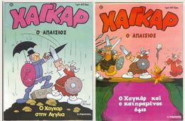 Hägar The Horrible By Dik Brown, Greek Edition No1 And 2, 1980, Comics Comix Magazines - Livres, BD, Revues