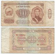 Mongolia 10 Tugrik 1966 Pick 38.a Ref 961 - Mongolia