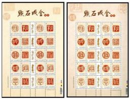 Taiwan 2016 Greeting Stamps Sheets- The Midas Touch Chinese Character Language Jade Signet Calligraphy Idiom Post - Blocks & Sheetlets