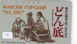 Télécarte Japon  RUSSIA Related * 18 *  PHONECARD JAPAN * TELEFONKARTE * RUSLAND - Japon