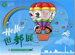 TAIWAN (2016) - PHILATAIPEI 2016 - Presentation Pack - Golden Foil + Souvenir Sheets + Cards (pigeon, Balloon, Bicycle)