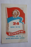USSR PROPAGANDA - SOVIET UNION ELECTIONS  - State Emblem  - Old  Card 19857 - RARE! - Geschichte