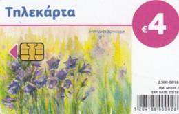 GREECE New - X2408 Cards 06/2016, Unused Tirage 2.500 Shipping Free - Greece