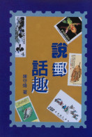Chinese Philatelic Book With Author's Signature - So You Hwa Chiu - Taiwán (Formosa)
