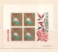 JAPON  ( D17 - 7836 )   1959  N° YVERT ET TELLIER  N° 48  N** - Blocks & Sheetlets
