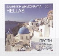 Greece Grèce Griechenland Grecia 2014, Visit Greece Santorini, Self Adhesive From Booklet,  MNH(**) - Nuovi