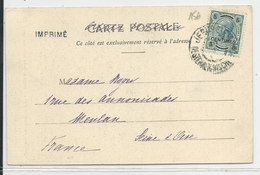 BUREAU AUTRICHIEN En PALESTINE - 1903 - CARTE De JERUSALEM Pour MEULAN (FRANCE) - Palestine