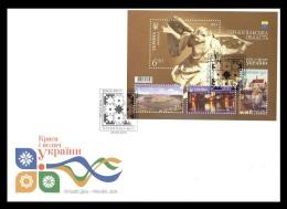 FDC Ukraine 2015 Mih. 1496/99 (Bl.129) Ternopol Region (canc. In Ternopol) - Ukraine