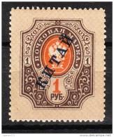 YB-P USSR 1904-08 CHINA Sc.19 MNH**