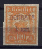 Russia 1924 Segnatasse Unif. S9a */MH VF/F