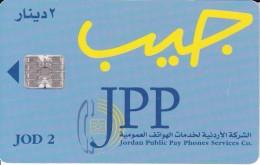 TARJETA DE JORDANIA DE 2JD  JPP - Jordania