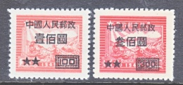 PRC  78, 78a    * - Unused Stamps