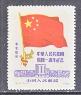 PRC Liberated Area North East  1L 157   Reprint   * - North-Eastern 1946-48