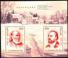 RUSSIA 2016-59 Abramtsevo Museum-Reserve. Famous People. Architecture, MNH