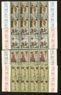 Minnesangers 1962    8 Séries Ø Premier Jour  Cote 36 Euros - Liechtenstein