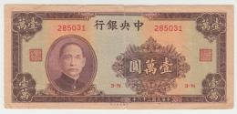 CHINA 10000 YUAN 1947 VG PICK 321 - China