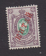 Russian Offices In China, Scott #16, Mint Hinged, Arms Overprinted, Issued 1904