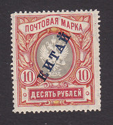 Russian Offices In China, Scott #23, Mint Hinged, Arms Overprinted, Issued 1904