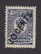 Russian Offices In China, Scott #55, Mint Hinged, Arms Surcharged, Issued 1917