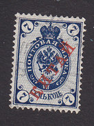 Russian Offices In China, Scott #5, Used, Arms Overprinted, Issued 1899