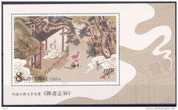 2001 Cina, Letteratura Classica Foglietto ,  Serie Completa Nuova (**) - 1949 - ... Repubblica Popolare