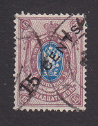 Russian Offices In China, Scott #57, Used, Arms Surcharged, Issued 1917
