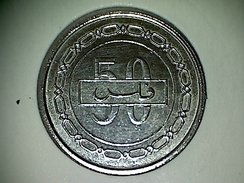 Bahrein 50 Fils 1992 - Bahrain