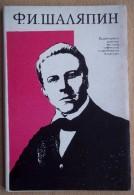 Feodor Chaliapin Russian Opera Singer. Set Of 12 Postcards. 1974 - Artistes