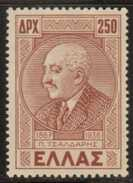 Greece Sc# 488   MNH   1946 - Greece