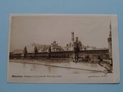 MOSKOU Mockba Moscow METRO ( Photo Card ) Anno 193? ( Zie/voir Foto Voor Details ) !! - Russie